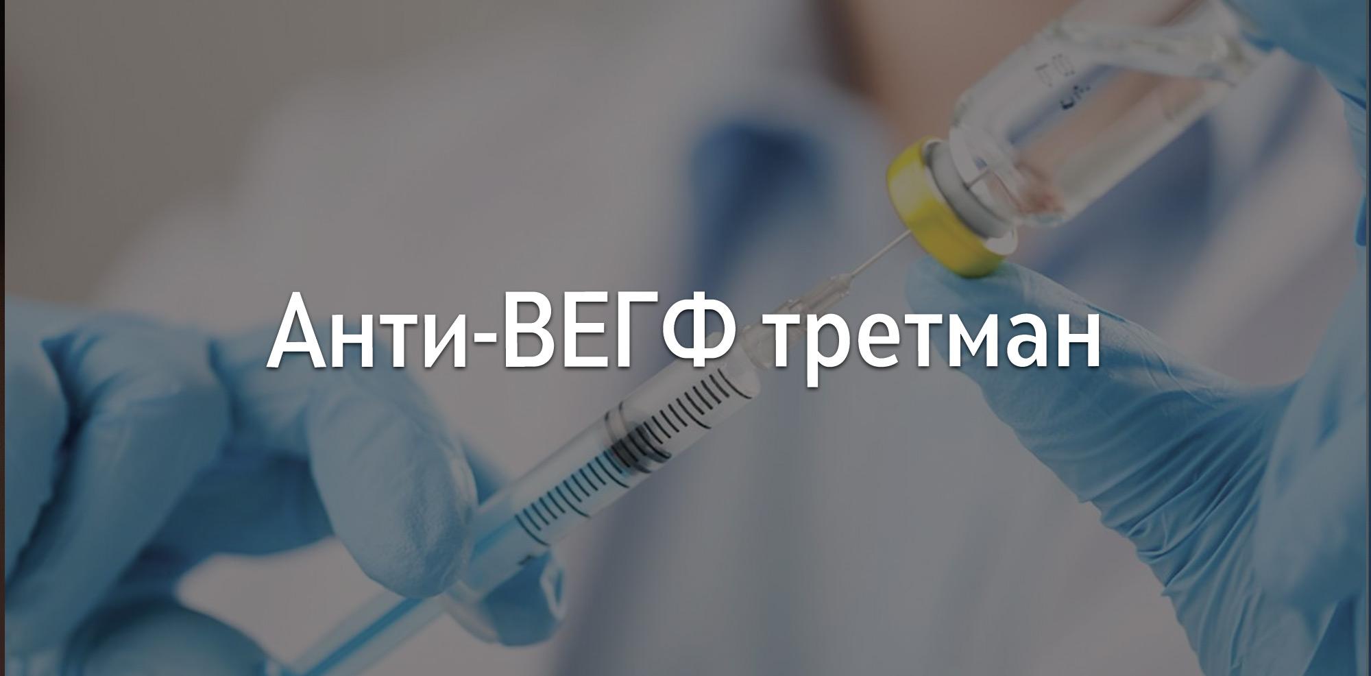 Анти-ВЕГФ
